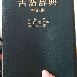 【無料】1990年の岩波 古語辞典