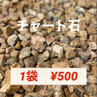 チャート石 1袋(18kg)
