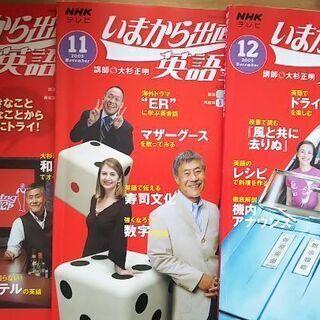 【無料】2005年NHKテレビ英会話テキスト7冊