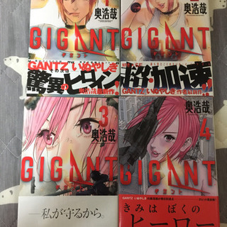 ギガント 1~4巻