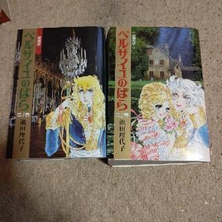 池田理代子先生、ベルサイユの薔薇1~2巻