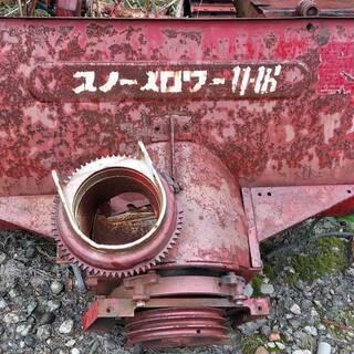 ヤナセ .スノースロアー11-16部品取り(引き取り限定)