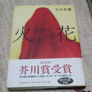 (中古本)火花
