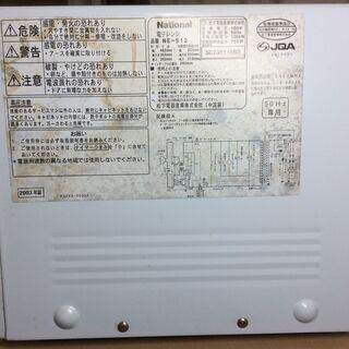 ナショナル National 電子レンジ NE-S12【東日本専用】 - 家電