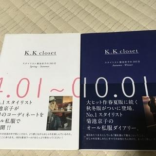 【ネット決済】菊池京子さんのスタイリスト本