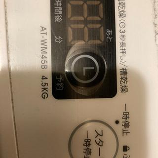 4.5kg 洗濯機差し上げます。 - 大和市