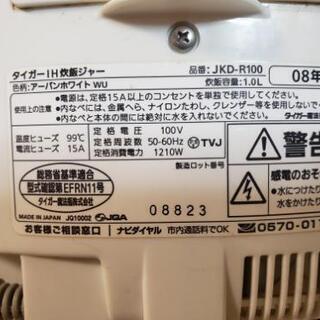 炊飯器 IH炊飯ジャー 炊きたて タイガー − 大阪府