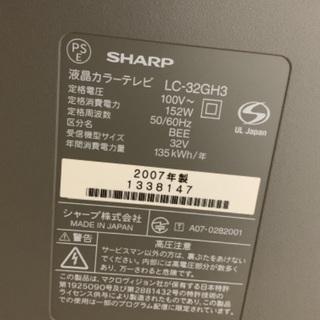 SHARP 32型 テレビ TV - 菊池郡