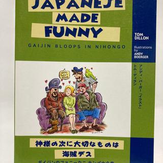 JAPANESE MADE FUNNY ガイジンのファニーなニホ...