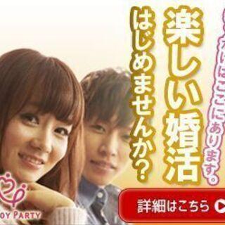 【広島県福山市】婚活・恋活パーティー EnjoyParty 【6月度】 - パーティー