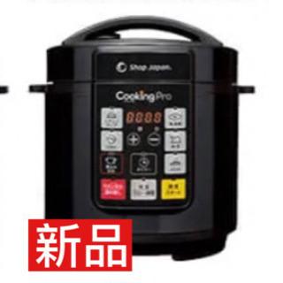 【新品】ショップジャパン 電気圧力鍋 クッキングプロ