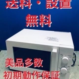 ♦️EJ668B ニトリ 電子レンジ 【2020年製】