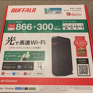 【美品】無線LAN BUFFALO WHR-1166DHP3の画像