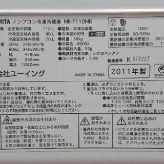 内部清掃除菌・外部清掃済み ユーイング MR-F110MB(K) MORITA  2011年製 京都 冷凍冷蔵庫 - 売ります・あげます
