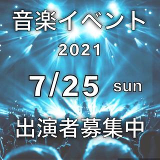 2021.7.25日 音楽イベント出演者募集します!