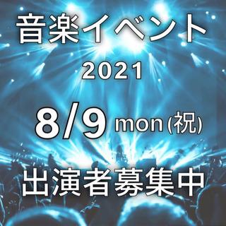 2021.8/9(月・祝)音楽イベント出演者募集してます!