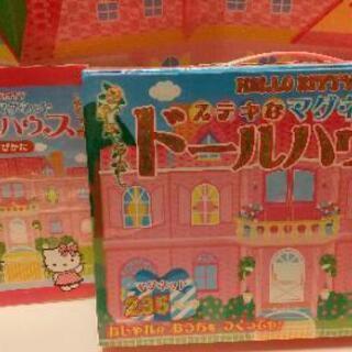 玩具ハローキティ マグネットドールハウス(マグネット235…
