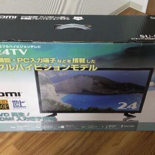 【ネット決済】液晶テレビ(未使用品)