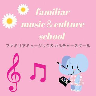 ファミリアミュージック&カルチャースクール
