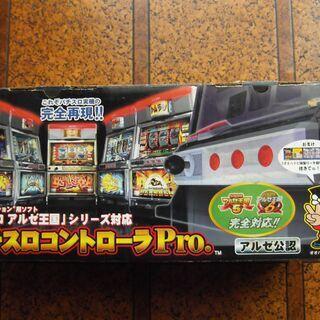 レア商品◆PS/PS2 パチスロコントローラーPro.アルゼ公認