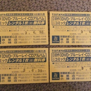 TSUTAYA  DVD、ブルーレイ旧作無料券4本分❗️1…