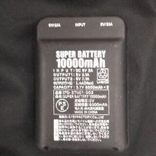 モバイルバッテリー10000mAh IFD-ST001-002
