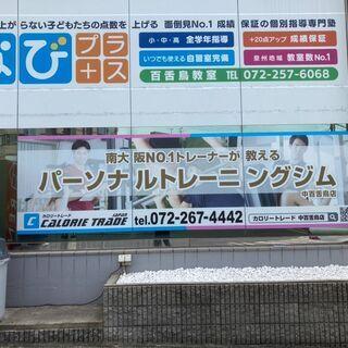 【体験・今だけ5,000円⇒500円!】南大阪ナンバーワントレー...