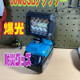 ②マキタ 改造 ワークライト 60w USBアダプター キャンプに!!