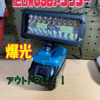 ②マキタ 改造 ワークライト 120w USBアダプターキャンプに!!