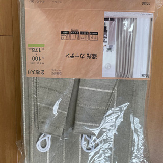 【ネット決済】値下げしました!新品未開封のカーテンです。