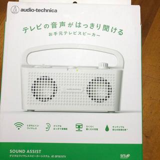 【ネット決済】audio-technica 手元スピーカー