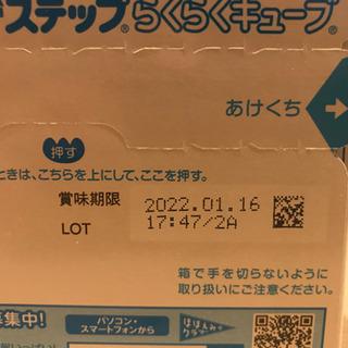 【ネット決済】明治ステップらくらくキューブ28g×24袋入り