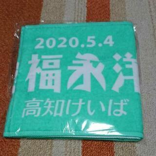 新品未開封■福永洋一記念■高知競馬■非売当選品■2020年5月4...