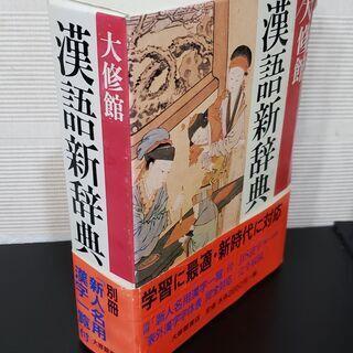漢語新辞典(大修館)