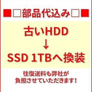 【ネット決済・配送可】【完璧主義】HDD→SSD交換 1TB 換...