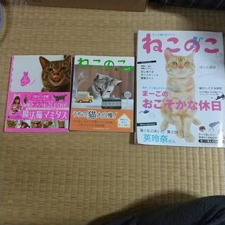 猫の本 3点セット