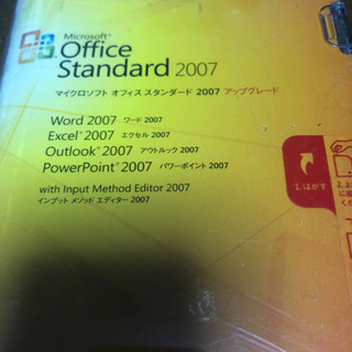 マイクロソフト オフィス 2007