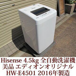 Hisense 美品 4.5kg 全自動洗濯機 HW-E4501...
