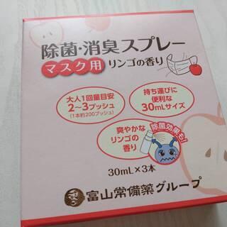 マスク用除菌消臭スプレー3本