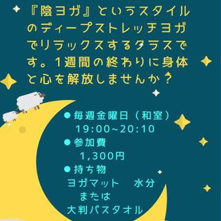 【ヨガクラス開催します🧘♀️】2021年5月〈毎週金曜日の夜🌙...