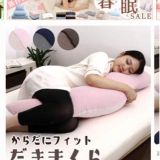 【ネット決済】抱き枕💓妊婦さんにも!