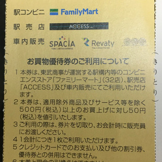 東武商事運営店舗 お買物優待券