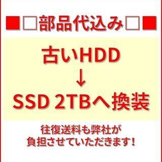 【ネット決済・配送可】【完璧主義】HDD→SSD交換 2TB 換...