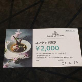 コンラッド東京 割引券