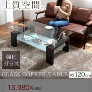値下げ おしゃれなリビングテーブル ウッド ガラス