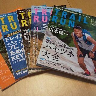 トレイルラン雑誌