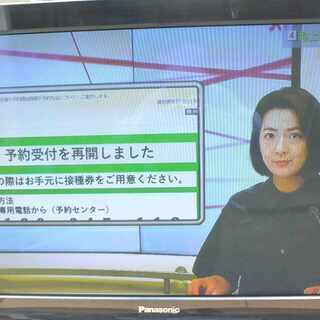 液晶テレビ パナソニック 37型 ジャンク扱い 無料  引き取り...