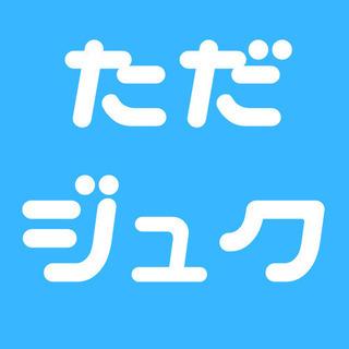 【休会中】柏・流山・松戸|無料塾・質問し放題|ただジュク@流山セ...