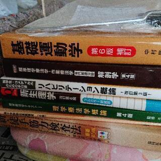 【ネット決済】理学療法の本