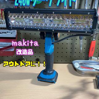 ①240wワークライト マキタ互換バッテリー&急速充電器セット